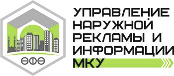 МКУ Управление наружной рекламы и информации, Уфа